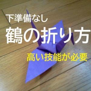 鶴の折り方〔下準備なし・高い技能が必要〕