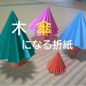 木or傘になる折紙