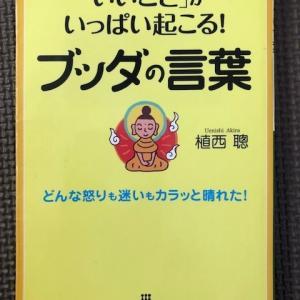 【読書】「いいこと」がいっぱい起こる!ブッダの言葉