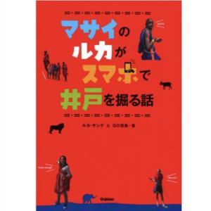 【読書】世界が見える!『マサイのルカがスマホで井戸を掘る話』