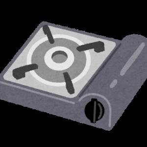 【生活情報】カセットコンロを爆発させない8箇条!