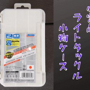 アジング・ロックフィッシュに必需品ジグヘッドケース:メイホウランガンケース1010W