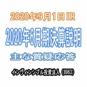 インヴィンシブル投資法人の2020年9月1日IR【ブログ No3】