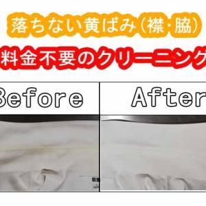 白い服(ワイシャツ・Tシャツ)落ちない黄ばみ(襟・脇)【料金不要クリーニング】