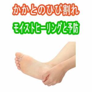 かかとのひび割れに即効【 3日で治した方法】ワセリンと保湿靴下