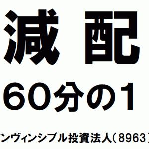 インヴィンシブル投資法人(8963)分配金(配当)【大幅減配】
