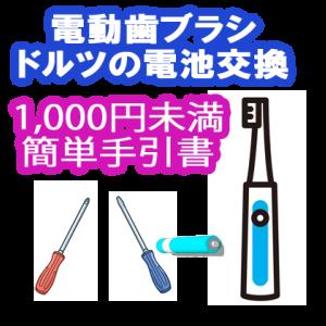 ドルツ【電池交換一覧表】費用と交換手順|パナソニック電動歯ブラシ