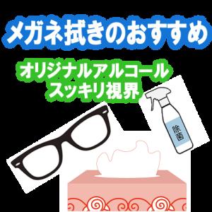 メガネ拭き(代用)のおすすめ|使い捨てアルコールTクリーナー