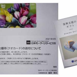 日本モーゲージサービス(7192)の株主優待【ブログ公開】