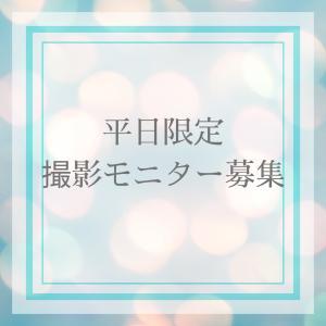 プロフィール撮影モニター募集!!
