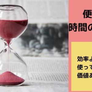 毎日の時間を上手に使うには○○を使えばいい! ~お金で時間は買えないから使い方を工夫しよう~