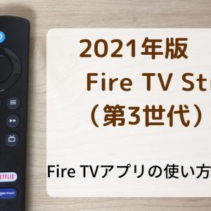 【2021年 最新版】Fire TV Stick(ファイアーテレビスティック) 第3世代 レビュー!
