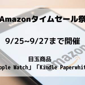 【おすすめの商品を紹介します!】9/25(土)から9/27(月)Amazonタイムセール祭り
