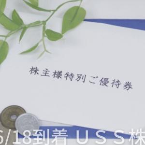 6/18到着 2021年3月権利確定分USS株主優待