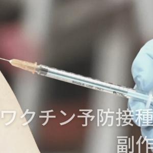 コロナワクチン予防接種2回目 副作用は?