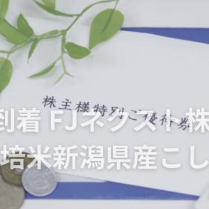 8/2到着 FJネクスト株主優待~特別栽培米新潟県産こしひかり2kg~