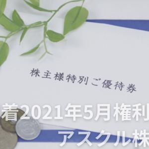 8/2到着 2021年5月権利確定分アスクル株主優待