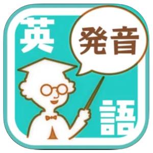 【発音練習】一人でできる無料アプリ(一人でこっそりコレ使ってます)