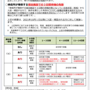 ワクチン接種証明書で日本入国時の隔離がちょびっと短くなるみたいだけれども?🥺