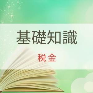 マンション売却の税金は、3,000万円控除が支配する【減価償却】
