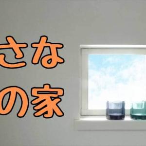 なぜ、小さい窓が良いのか?【後悔する前に13のメリット・デメリット】