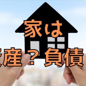 30年で寿命の注文住宅は、資産か負債か?【100年持たない理由】