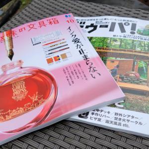 八ヶ岳初秋 ガーデンベッドでの些細な楽しみ — 頑張れ! 紙版雑誌達