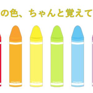 韓国語で色。こう覚えれば覚えられれる!?この色何と言う??