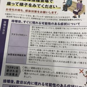 コロナワクチン接種(2回目)