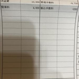 入金履歴(北九州)