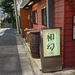 【初台】和幻でザバ焼きランチ