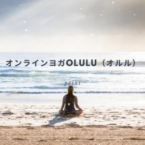 【最新版】オンラインヨガOlulu(オルル)の特徴や料金、おすすめの1週間無料体験レッスン!