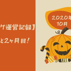 【ブログ運営記録】やっと2ヶ月目! 2020年10月