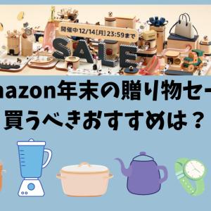 Amazon 年末の贈り物セール オススメ品は?