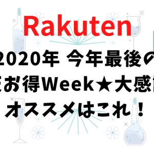2020年 今年最後の楽天お得Week★大感謝祭 オススメはこれ!