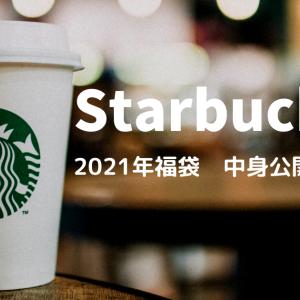 スターバックス2021年福袋 中身公開!!