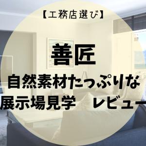 善匠 自然素材たっぷりな展示場見学 レビュー【工務店選び】
