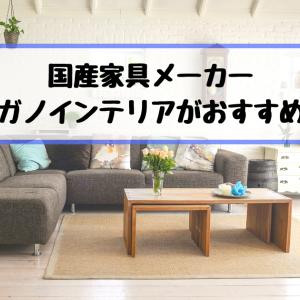 家具選びならナガノインテリアがおすすめ! カスタムで自分好みに