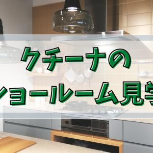 クチーナのショールーム見学 一生に一度は見ておきたいキッチン&家具