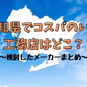 愛知県でコスパのいい工務店は? 検討したメーカーまとめ