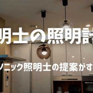 照明士の照明計画 パナソニック照明士の無料提案がすごかった!