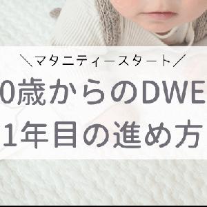 【0歳からのDWE】ディズニー英語システムを始めて1年目の進め方