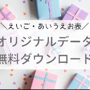 【完全無料】オリジナルデータ配布(あいうえお表・英語語りかけ・TE)