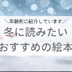 冬に読み聞かせしたいおすすめ絵本【年齢別に紹介しています】