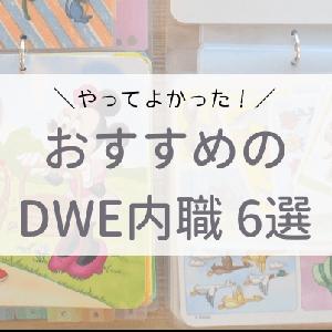 【DWE内職】やってよかった!我が家のおすすめDWE内職6選