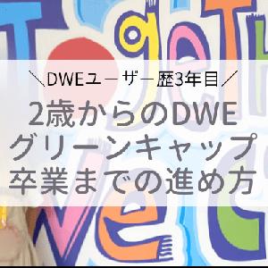 【2歳からのDWE】ディズニー英語システムを始めて3年目の進め方