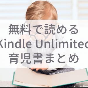 無料で読める!Kindle Unlimitedの知育系育児書おすすめまとめ【登録・解約方法あり】
