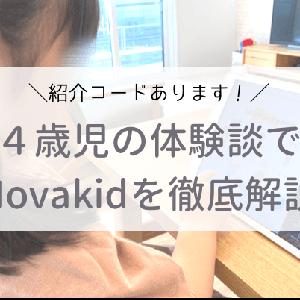 【紹介コードあり】NovaKid(ノバキッド)の正直レビュー!