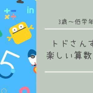トドさんすうは3歳~低学年向けの算数を楽しく学べるアプリ