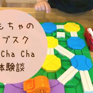 【Cha Cha Chaの口コミ・評判】いま話題のおもちゃレンタルを利用してみました!